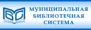 МБС г. Северодвинска