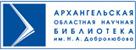 АОНБ им. Н. А. Добролюбова