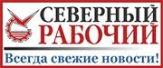 Газета Северный рабочий