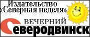 Газета Вечерний Северодвинск